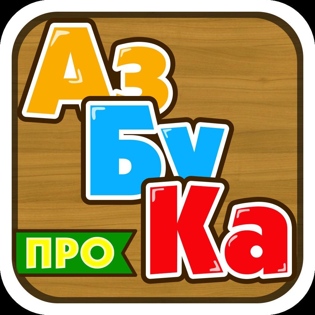 Azbuka PRO. Aprender a leer las letras, sílabas y palabras!