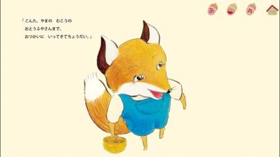 「こんたのおつかい」読み聞かせにおすすめ!親子で楽しく遊ぶ子供向け絵本アプリ!のおすすめ画像2