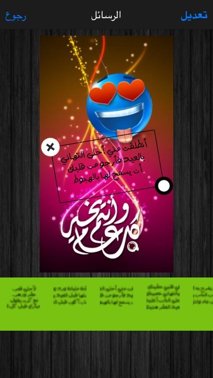 مباركات و تهاني عيد الفطر السعيد و بطاقات المناسبات و رسائل افراح الاضحى المبارك screenshot-3