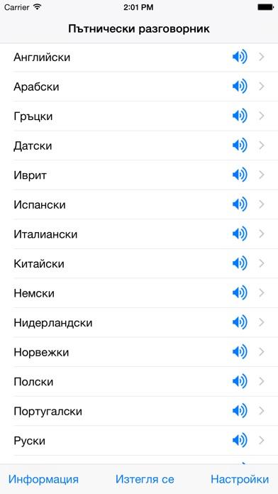 Пътнически разговорник Скриншоты3