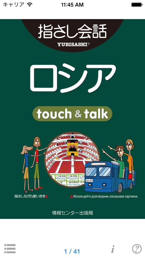 指さし会話ロシア touch&talk 【personal version】 App 截图