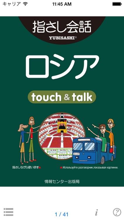 指さし会話ロシア touch&talk 【personal version】
