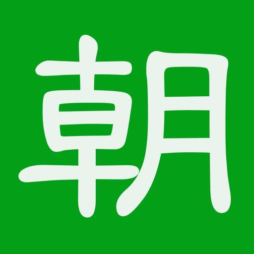 朝:历史朝代纪年助手