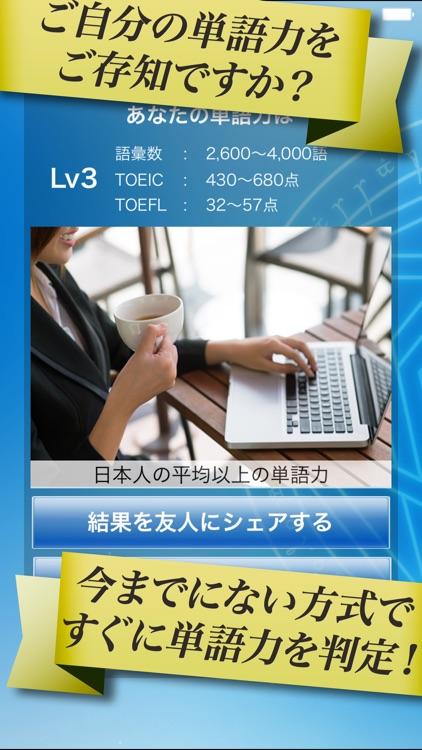最後の英単語学習!マジタン screenshot-0