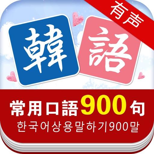 韩语常用口语900句