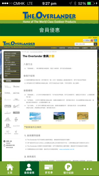 The Overlander屏幕截圖4