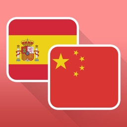 Spanish to Mandarin Chinese Phrasebook with Voice: Translate, Speak & Learn Common Travel Phrases & Words by Odyssey Translator