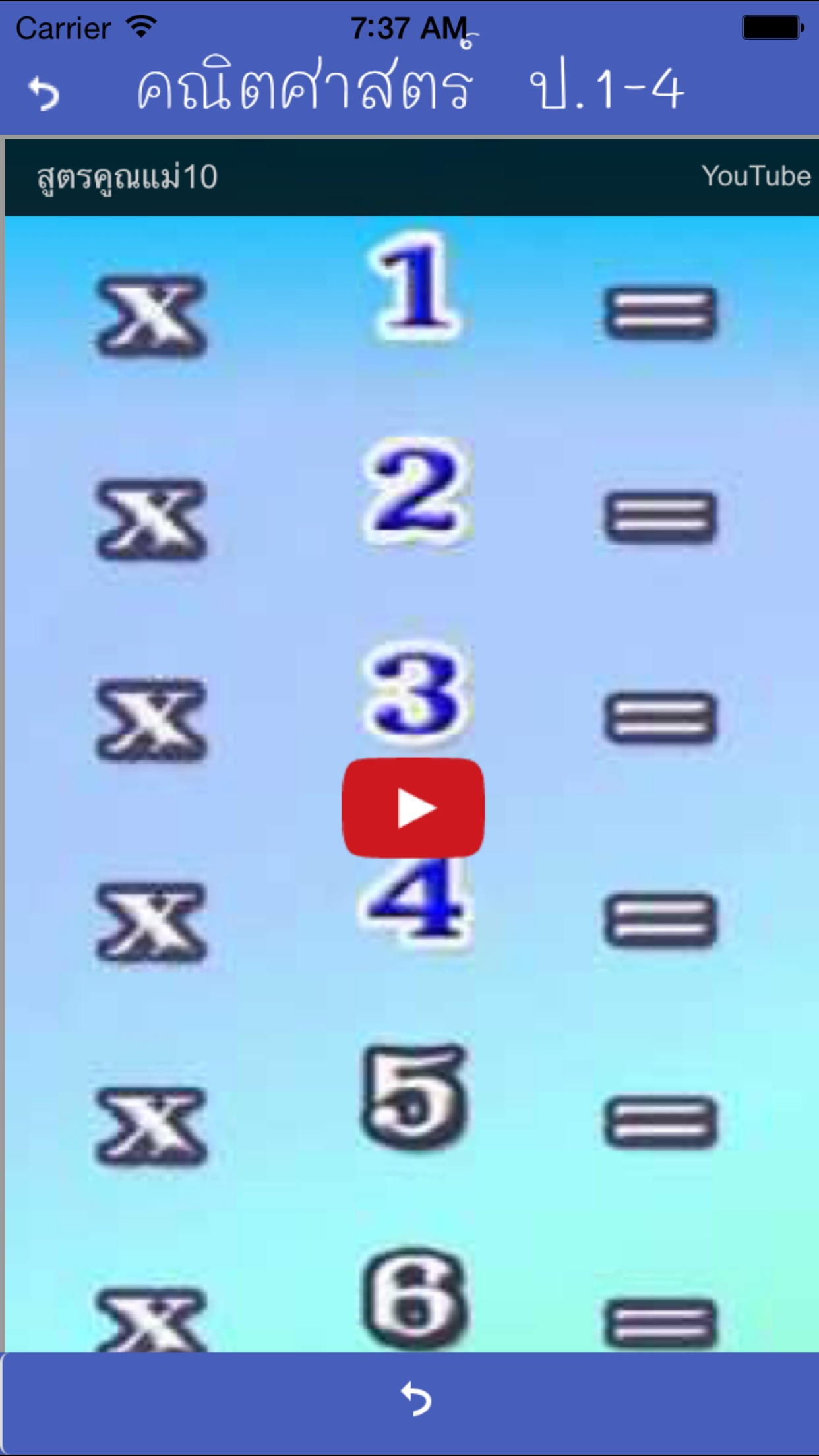 คณิตศาสตร์ ป.1 - ป.4 Screenshot