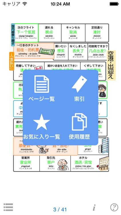 指さし会話ビジネス中国語 touch&talk 【personal version】