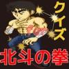 マンガ アニメクイズ for 北斗の拳