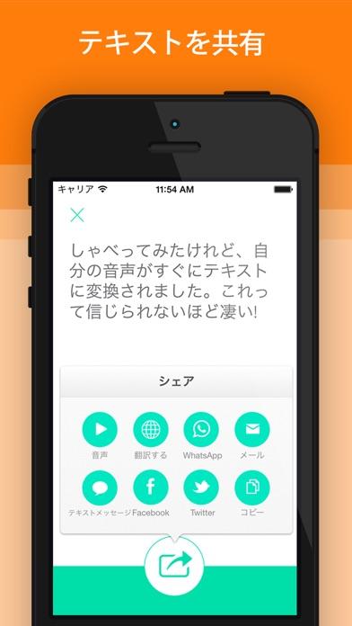 アクティブボイス : 音声認識 screenshot1