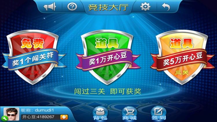掌上斗地主 screenshot-4