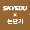 스카이에듀X논단기 모바일