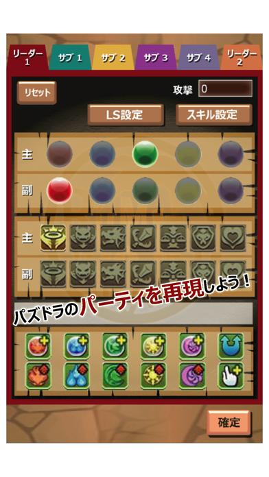 Combo力スカウター2 for パズドラのスクリーンショット2