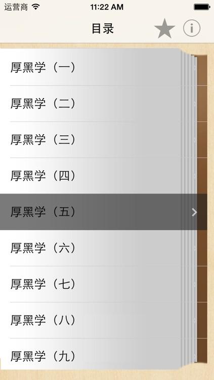 厚黑学-李宗吾(有声版) screenshot-3
