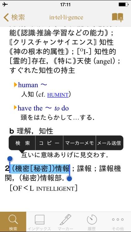 リーダーズ英和辞典 第3版|28万項目の現代英語を的確に反映 screenshot-3