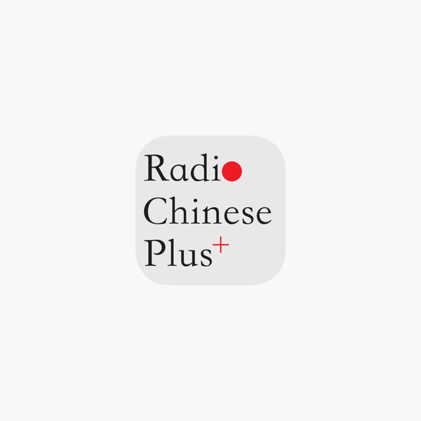 chinese radio plus 1480
