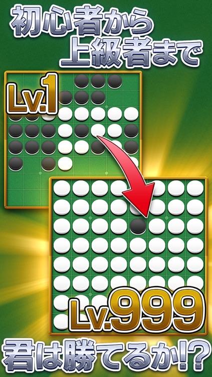 リバーシ Lv999 -無料で遊べる定番ボードゲーム-