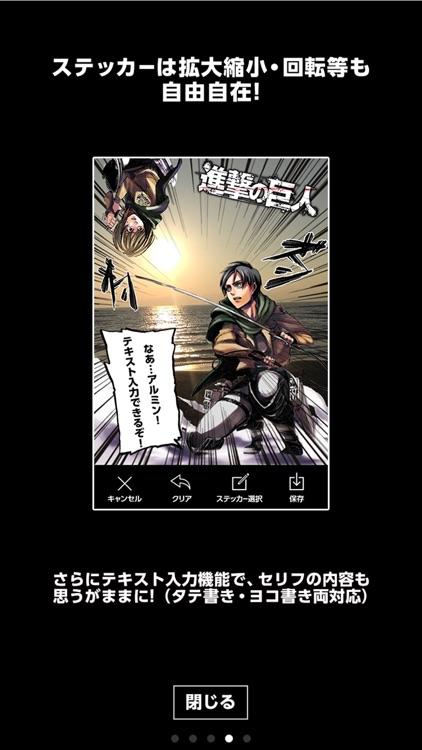 進撃の巨人 デジタルフォトステッカー screenshot-3