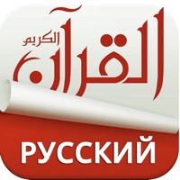Codes for Holy Quran With Russian Audio Translation Hack