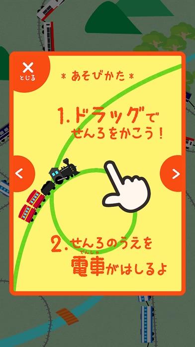 電車が動く!走るお絵かき【こども・幼児向け無料知育アプリ】のスクリーンショット2