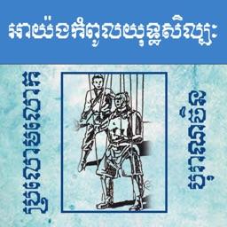 Ayaung Kampoul Yuthaksel