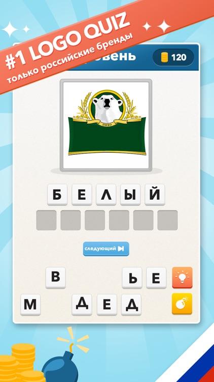Logo Quiz - Русские бренды