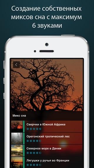 звуки для сна скачать приложение - фото 11