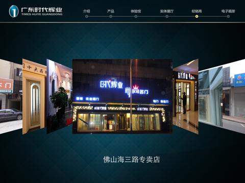时代辉业 screenshot 2