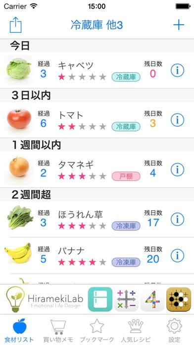 レシピde冷蔵庫 ScreenShot0