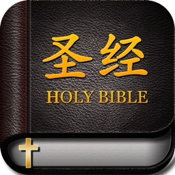 Holy Bible Audiobook Chinese Version Pro HD - Listen to God's Words