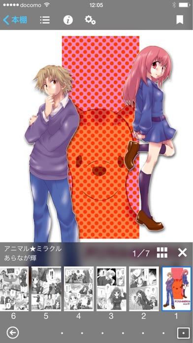 i文庫S screenshot1