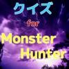 クイズ for モンスターハンター(Monster Hunter)