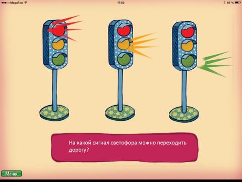 Скачать игру ПДД Правила Дорожного Движения для детей