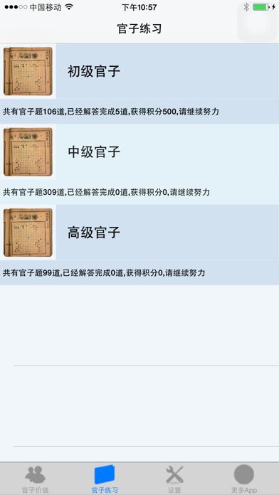 囲碁官子練習紹介画像5
