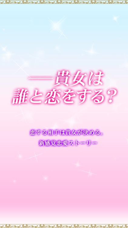 妄想マンション|理想のカレと恋愛できる・新感覚乙女ゲーム