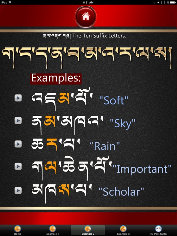 Tibetan for Beginners I