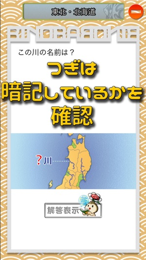 ビノバ 中学 地理 高校受験やテスト対策の勉強 Screenshot