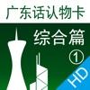 广东话认物卡1:综合篇HD-冬泉粤语系列