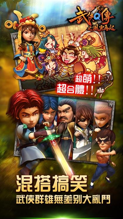 武俠Q傳-風雲再起 screenshot-3