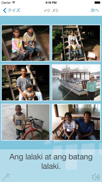 L-Lingo フィリピンタガログ語を学ぼうのおすすめ画像1