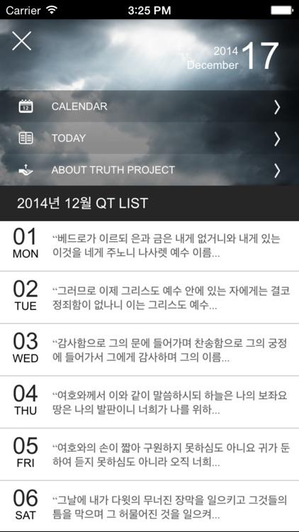 오늘의 QT screenshot-3