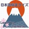 日本語検定クイズ