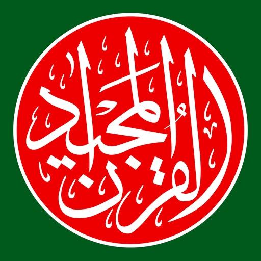 Bangla Quran - alQuran Bengali