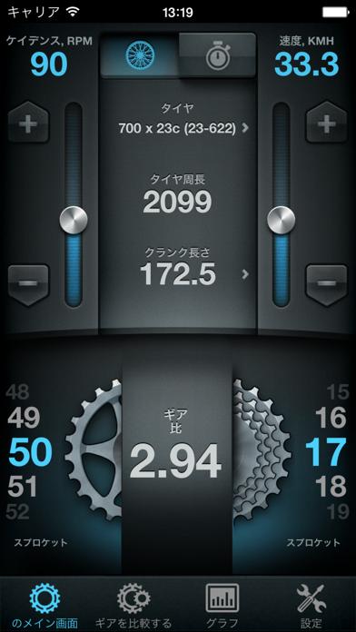 自転車ギア電卓-自転車ギアのおすすめ画像2
