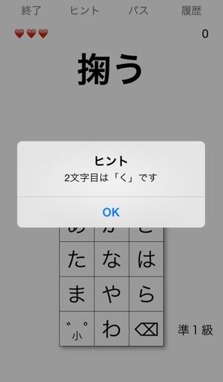 漢字検定−読みの特訓 〜級別漢字表対応〜のスクリーンショット3