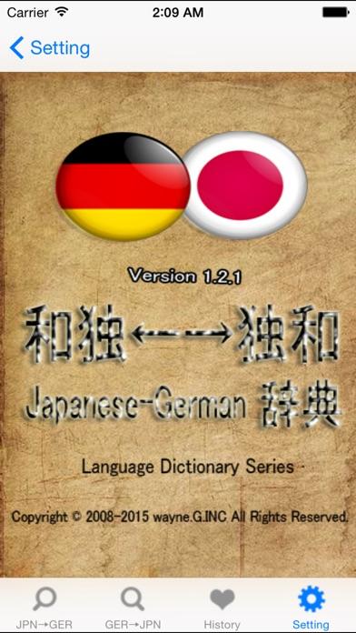 和独・独和辞典(Japanese German・German Japanese Dictionary)のおすすめ画像5