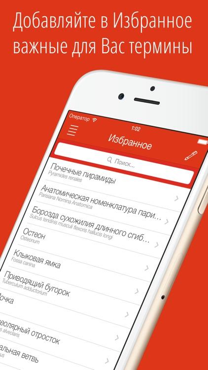 Cito! анатомия человека словарь медицинских терминов screenshot-3