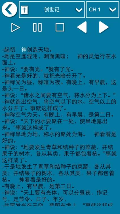 圣经 - Chinese Bible Audio screenshot-3