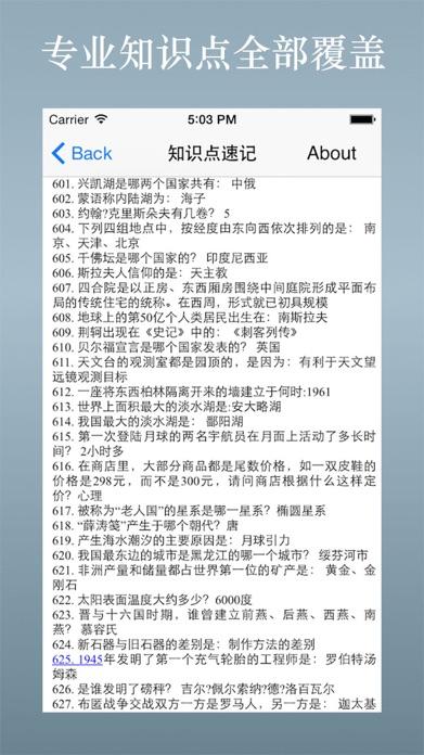 事业单位考试基础知识大全 Screenshot